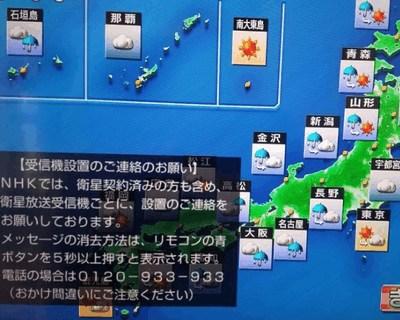 【みなさまの】NHK石原経営委員長「スクランブル化は合理的にみえるが、公共放送の理念と矛盾する」★7 YouTube動画>4本 ->画像>12枚
